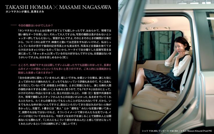 Takashi Homma x Masami Nagasawa:ホンマタカシが撮る、長澤まさみ|Feature -STYLE-|.fatale|fatale.honeyee.com