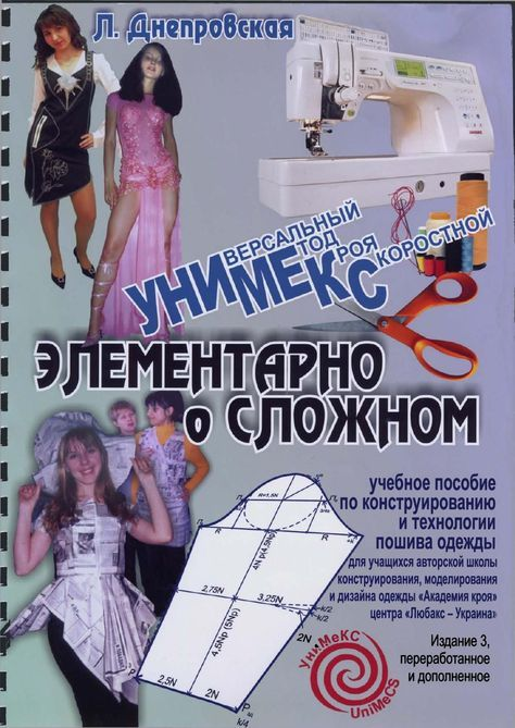 Днепровская л в универсальный метод кроя