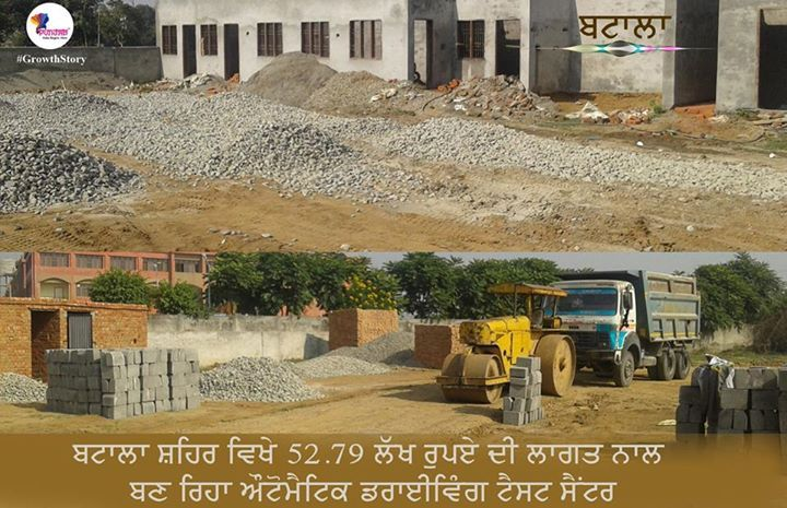 #GrowthStory : Standard Automatic Driving Test Center being constructed at Batala city with the project cost of Rs 52.70 Lac. As many as 32 ultra-modern driving test and training centers are being set up in the state, where applicants could get driving licenses in minimum time #MajithiaDrugs   #SmackInPunjab   #DrugsSellerMinister   #DrugsInPunjab   #Chitta   #SellingDrugs #DrugRacketCase
