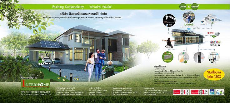 ศูนย์รับสร้างบ้าน บ้านประหยัดพลังงาน รับเหมาก่อสร้าง ตกแต่งภายใน มาตรฐาน ISO9001&ISO14001 พื้นที่ทั่วประเทศ กรุงเทพ นครสวรรค์ อุทัยธานี ชัยนาท พิษณุโลก กำแพงเพชร ลำปาง เชียงใหม่