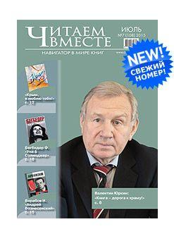 Конкурс Литературное Перо – Журнал «ЧИТАЕМ ВМЕСТЕ. Навигатор в мире книг»