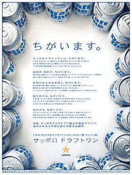 サッポロビール|新聞広告データアーカイブ