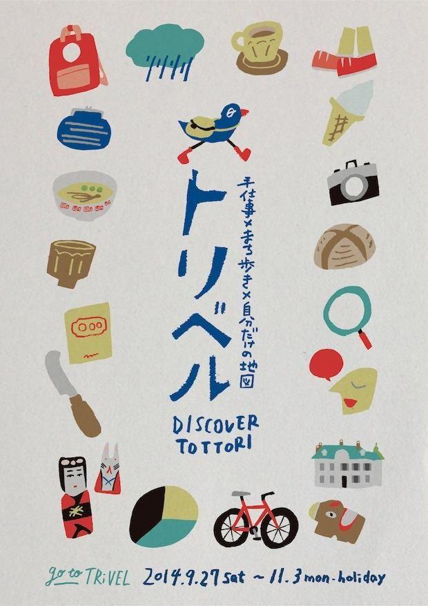 11月3日(月・祝)まで、鳥取県の鳥取市・倉吉市・米子市・境港市の中心市街地にて、民工芸品が楽しめるイベント「トリベル」を開催。期間中はユニークな街歩きの仕掛けが盛りだくさん!http://