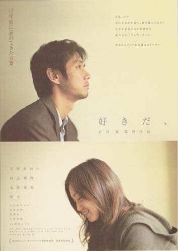 Su-ki-da, 2005 Japanese drama/romance film. The plot centers on two teenagers who deal with tragedy and then have to grow up. It was written and directed by Hiroshi Ishikawa and stars Hidetoshi Nishijima, Hiromi Nagasaku, Eita, and Aoi Miyazaki.