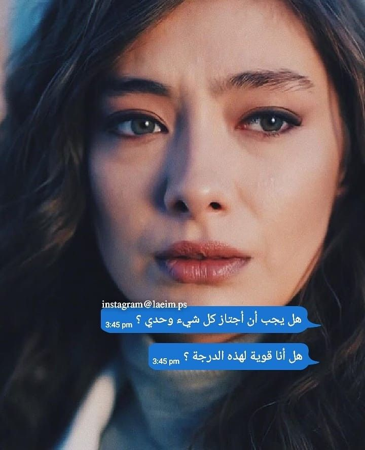 انا قوية Beautiful Arabic Words Proverbs Quotes Words Quotes