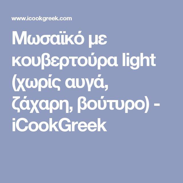 Μωσαϊκό με κουβερτούρα light (χωρίς αυγά, ζάχαρη, βούτυρο) - iCookGreek