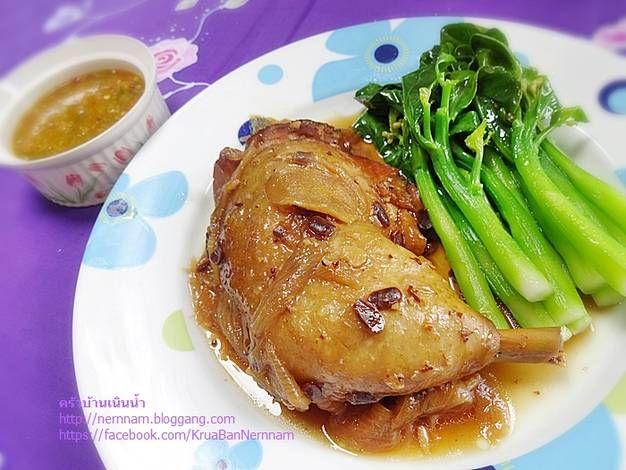 ส ตร ไก อบเต าซ โดย Areerat Nernnam Bloggang ส ตรอาหาร ส ตรทำอาหาร การทำอาหาร อาหาร