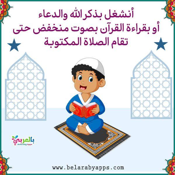 بطاقات تعليم آداب المسجد للأطفال أداب الصلاة في المسجد بالعربي نتعلم Activities For Kids Flashcards Workout Videos