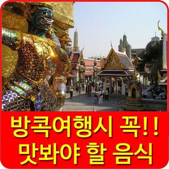 방콕은 타이(Thailand)의 수도로 방콕 여행자들 중 90%가 일주일 미만의 짧은 기간동안 여행을 즐기고 혼자서 여행하는 것은 드물고 보통 연인 또는 소규모의 단위로 여행을 즐기는 것으로 나타나 있어 만약 방콕 여행을 가신다면 꼭! 먹어봐야 하는 방콕 먹거리 음식 8가지를 소개해 드리겠습니다.
