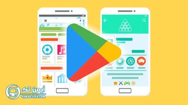 حل مشاكل فتح و تحديث متجر قوقل بلاي Google Play Phone Fix It