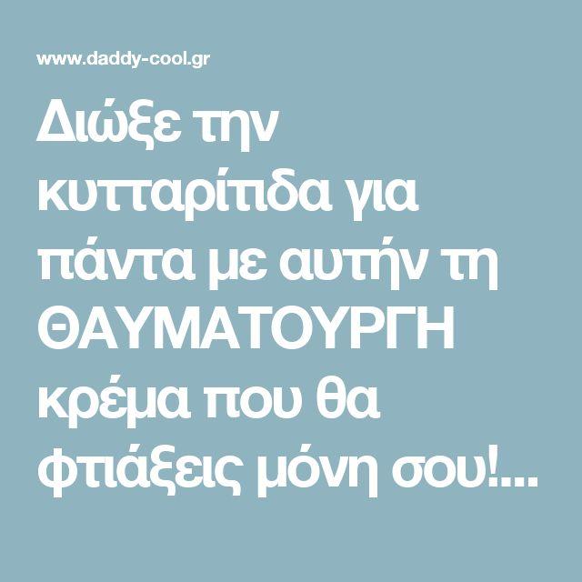 Διώξε την κυτταρίτιδα για πάντα με αυτήν τη ΘΑΥΜΑΤΟΥΡΓΗ κρέμα που θα φτιάξεις μόνη σου! - Daddy-Cool.gr