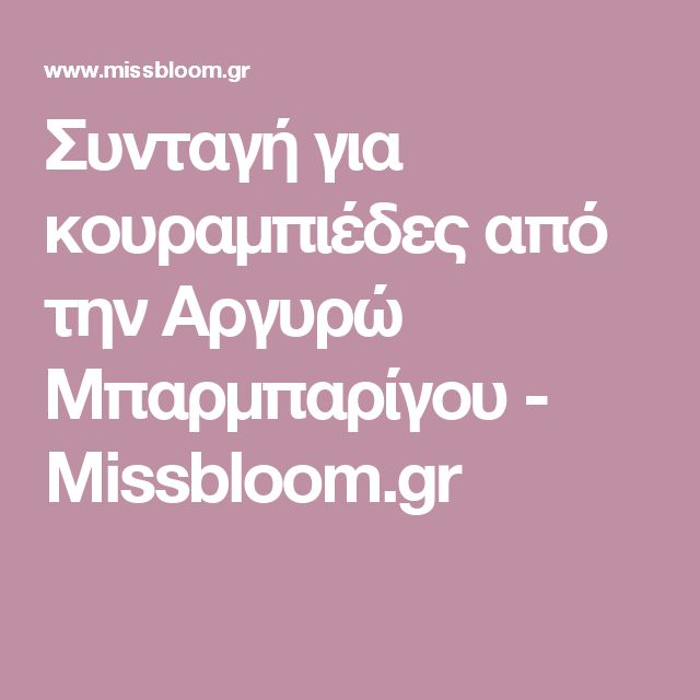 Συνταγή για κουραμπιέδες από την Αργυρώ Μπαρμπαρίγου - Missbloom.gr