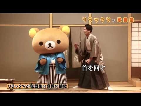 rilakkuma and kabuki! watch it! 歌舞伎俳優「中村隼人」と「リラックマ」スペシャルコラボ映像 - YouTube