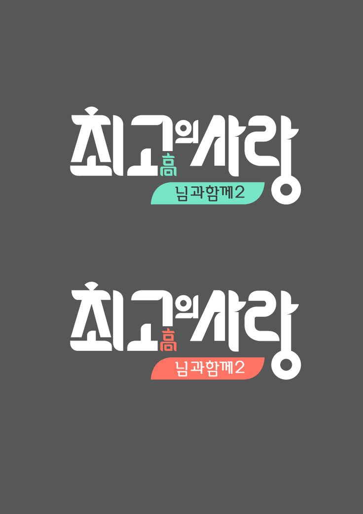 JTBC The Best Love on Behance