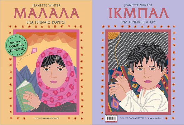 Κερδίστε 3 αντίτυπα του βραβευμένου «Μαλάλα/Ικμπαλ»