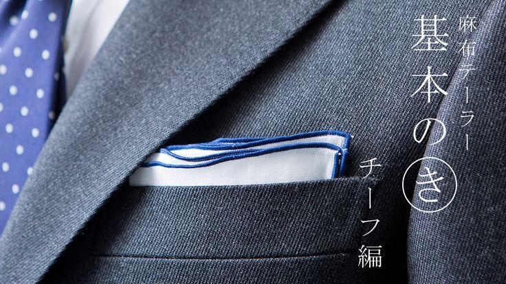 基本のき-チーフ編 – パーソナルオーダースーツ・シャツの麻布テーラー|azabu tailor