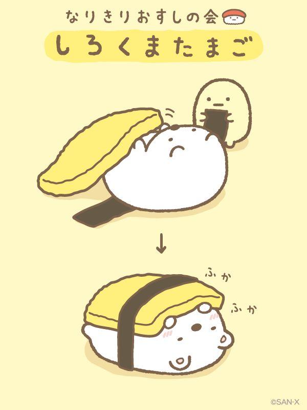 なりきりおすし♪ 寒がりのしろくまは、黄色くてぶあついおふとんでたまごにぎりになりきり。 #おすしの会
