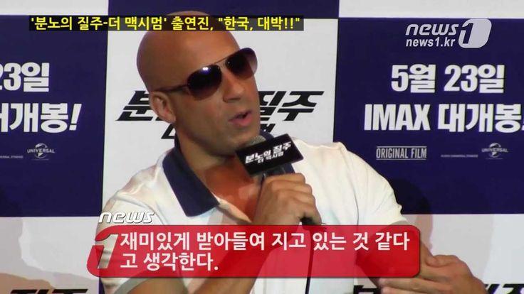 """[눈TV] '분노의 질주' 빈 디젤, """"한국, 대박!"""""""