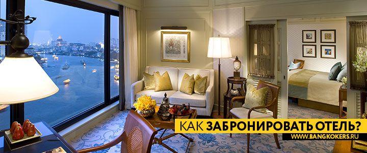 Поиск отелей гестов квартир в Таиланде  Забронировать гостиницу дело не хитрое но как не попасть в просак? Я поделюсь своими набитыми шишками. Скажу сразу  проблем с отелями в Таиланде нет. Их очень и очень много! Без жилья не останетесь!  Вы можете сравнить цены понравившегося вам отеля просмотрев все эти ресурсы. Обязательно читайте отзывы обязательно обращайте внимание какое расстояние до пляжа. Бывает так что напишут 20-30 метров но это расстояние напрямую а идти до пляжа нужно огородами…