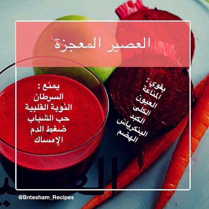 عصير البنجر والجزر و التفاح المعجزة للجسم Cooking Eat Healthy Drinks