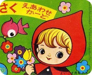 Shop 66: Little Red Riding Hood