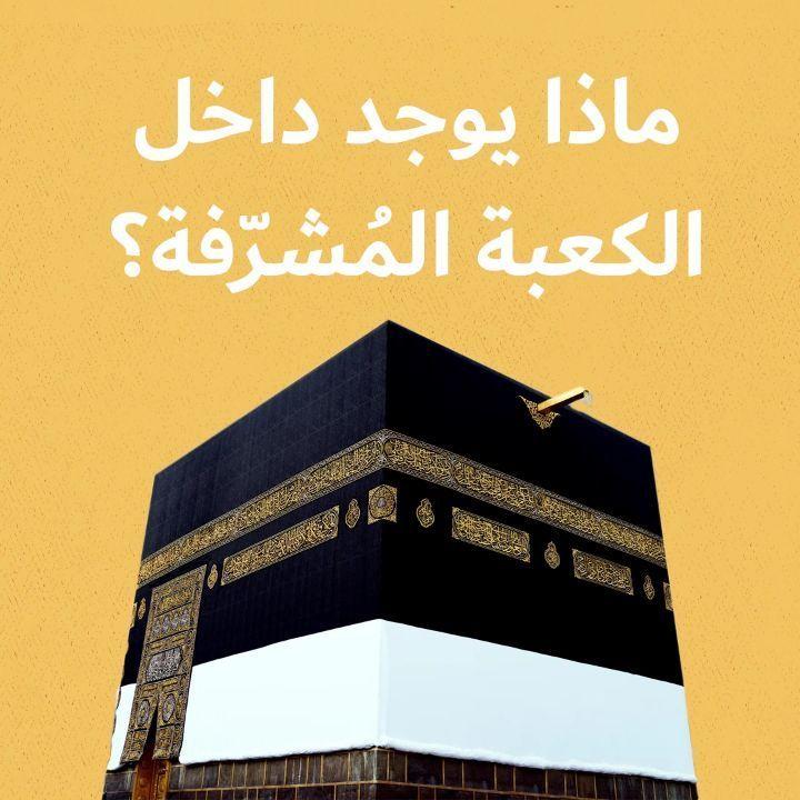 مع توافد حجاج بيت الله الحرام إلى مكة المكرمة لأداء مناسك الحج هذه معلومات قد تعرفها لأول مرة عن الكعبة المشرفة دب Broadway Shows Islam Broadway Show Signs