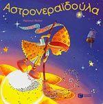 Ξέρεις γιατί τα αστέρια λάμπουν τόσο δυνατά; Γιατί μια όμορφη Αστρονεραϊδούλα γυρίζει μέρα νύχτα με τη σκούπα της κι ακούραστα μαζεύει τη σκόνη των άστρων  3€