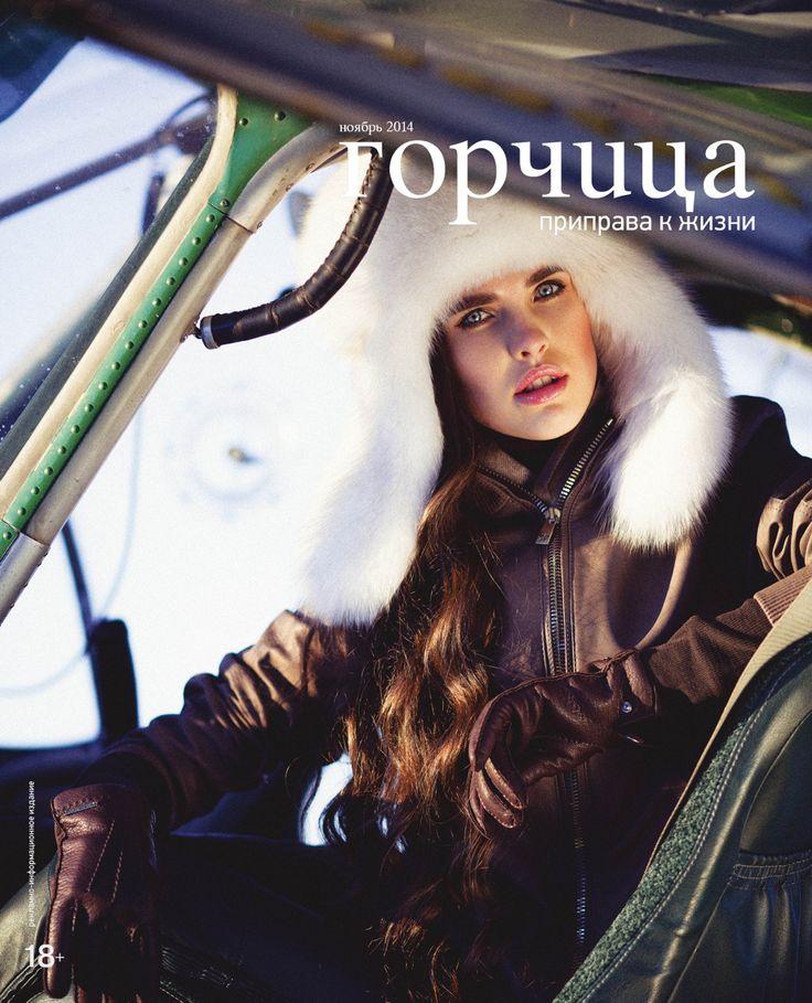 Журнал Горчица, ноябрь 2014