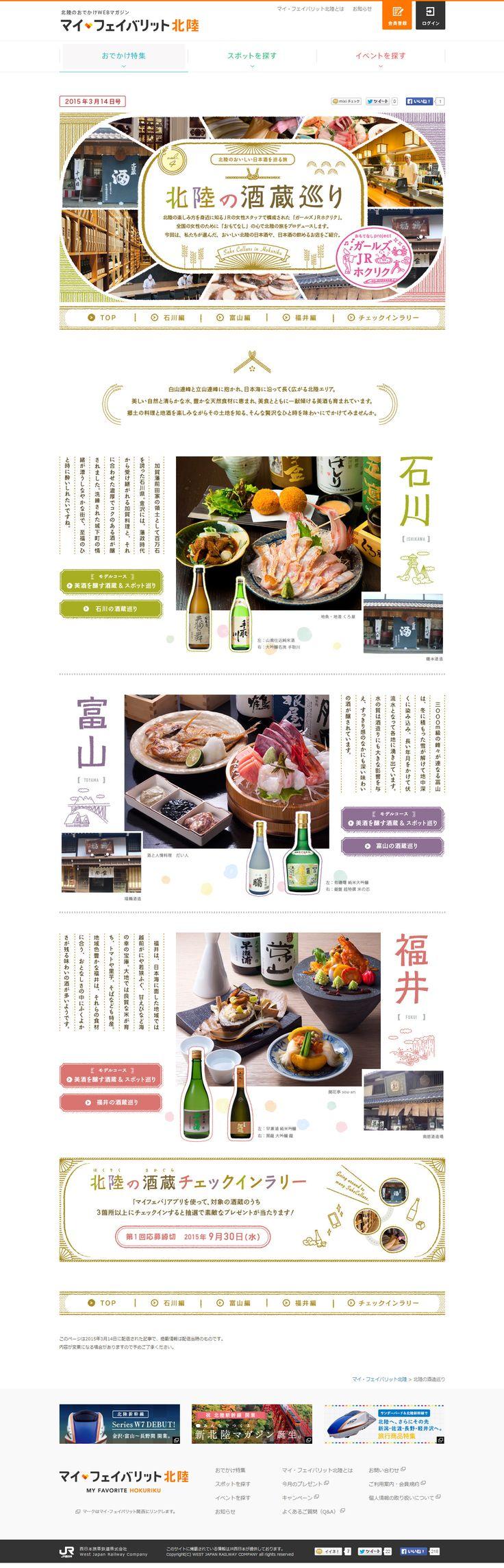 【特集Vol.4】北陸のおいしい日本酒を巡る旅 北陸の酒蔵巡り:マイ・フェイバリット北陸