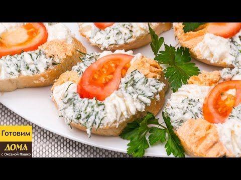 """""""Кучерявые"""" бутерброды на праздничный стол. Рецепт на Новый Год 2017 - YouTube"""