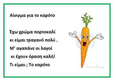 dreamskindergarten Το νηπιαγωγείο που ονειρεύομαι !: Αινίγματα για τα λαχανικά