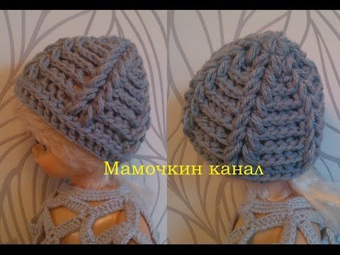 ▶ Шапка с косами крючком Пышными столбиками Crochet Puff Stitch Hat - YouTube