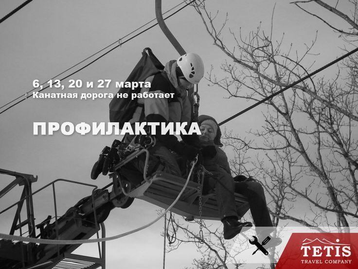 https://www.tetispark.ru/company/news/2017/6_13_20_i_27_marta_profilaktika_na_kanatnoy_doroge/  6, 13, 20 и 27 марта профилактика на канатной дороге Дорогие друзья, информируем вас о том, что в марте по понедельникам кресельная канатная дорога, которая доставляет посетителей в TetisPARK – не работает в связи с плановой профилактикой.   Ждем вас со вторника по воскресенье включительно с 09:30 до 17:00. Бронирование билетов и уточнение по погоде – 8 (928) 434-36-36