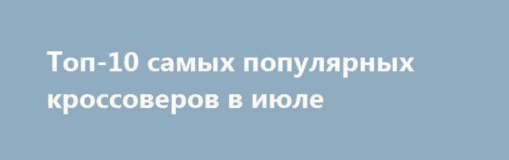 Топ-10 самых популярных кроссоверов в июле https://apral.ru/2017/08/29/top-10-samyh-populyarnyh-krossoverov-v-iyule.html  По итогам июля этого года самым популярным новым кроссовером на российском рынке вновь стала Hyundai Creta. Не изменилось и расположение прелседователей: следом идут Renault Duster и Toyota RAV4. В тройку лидеров месяца также входит Toyota RAV4 (2673 шт.; +22,6%). За ним следуют LADA 4×4 (2463 шт.; +21%) и Chevrolet Niva (2416 шт.), единственная в первой [...]The post…