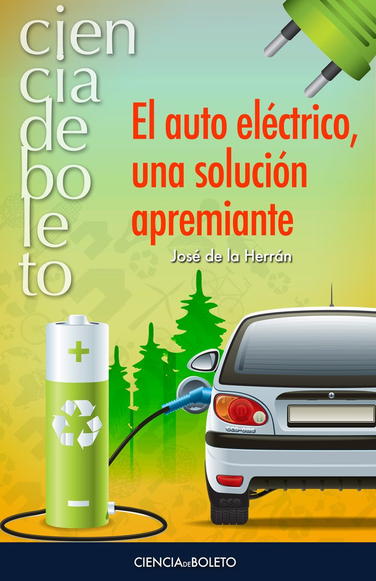 El auto eléctrico: una solución apremiante