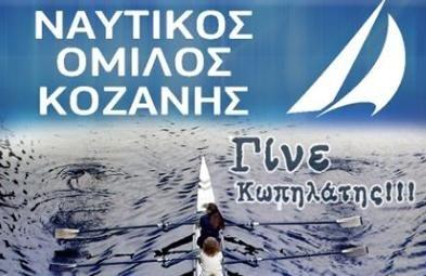 Στην 9η Πανελλήνια Συνάντηση Ανάπτυξης της Ομοσπονδίας Κωπηλασίας που διεξήχθη στο Μαυροχώρι Καστοριάς συμμετείχε ο Ναυτικός Όμιλος Κοζάνης