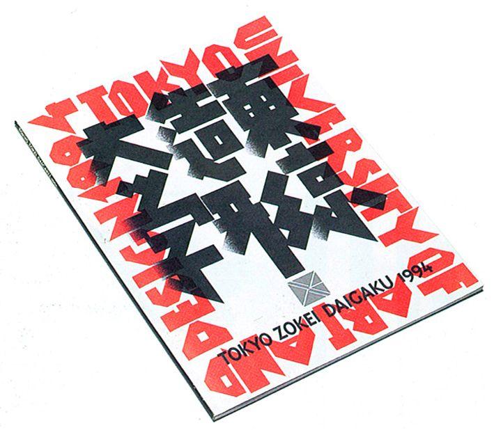 オンマカキャロニキャソワカ oM mahaa-k: typo: Koga hirano 平野甲賀