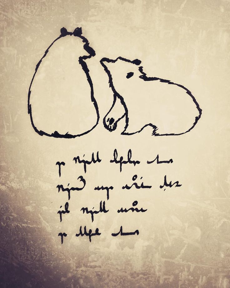 """Ink - by Ashya Lane-Spollen.  'I will touch you with my nose and it will mean """"I love you"""".'  #love #bear #bears #friends #friend #friendship #romantic #romance #valentine #valentines #iloveyou #nature #wild #animal #animals #beloved #dublin #ireland #illustration #art #drawing #draw #ink #artblog #artblogger #artlife #artist #illustrator"""