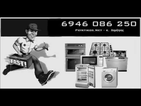 Επισκευες Οικιακων Συσκευων- Εγκαταστασεις - Service - Επισκευή service πλυντηρίων ψυγείων κουζινών   Psyktikos