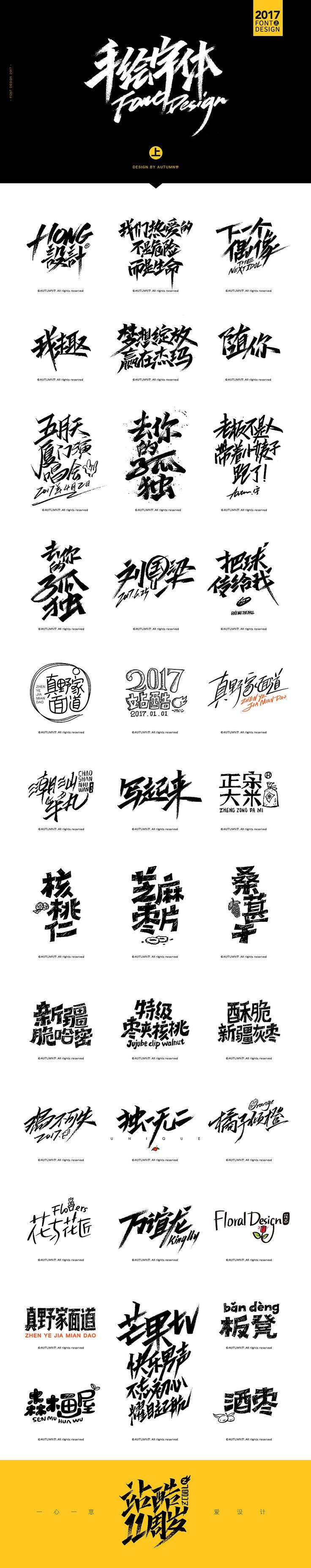 2017上半年·手绘字体作品|平面|字体/字形|姚天宇_         - 原创作品 - 站酷 (ZCOOL)