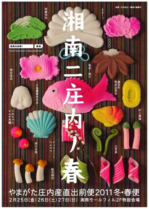 出羽庄内産直出前便2011冬春便チラシ(2011年)