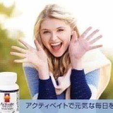 2016/11/19 02:38:11 melaleuca0909 寒くなり、乾燥が気になるこの季節はしっかりとした体調管理を。アクティベイトは古くから滋養強壮に用いられているエキネシアとアメリカニンジンを配合した、ハーブサプリメントです。 製品情報はこちら http://jp.melaleuca.com/ProductStore/Product?sku=2562  #健康 #美容#ダイエット#天然成分#高品質#安心#安全#メラルーカ#会員制ドラッグストア #健康食品#サプリメント  #健康