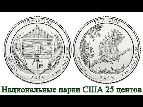 Небраска и Луизиана история монет из коллекции Национальные Парки США Нумизматика - YouTube