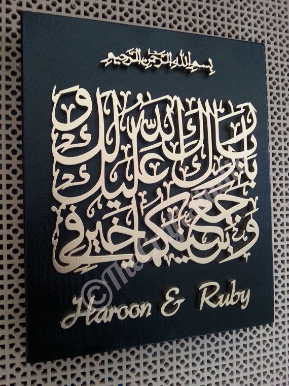 Hey, I found this really awesome Etsy listing at https://www.etsy.com/listing/154525537/personalised-islamic-muslim-wedding-gift