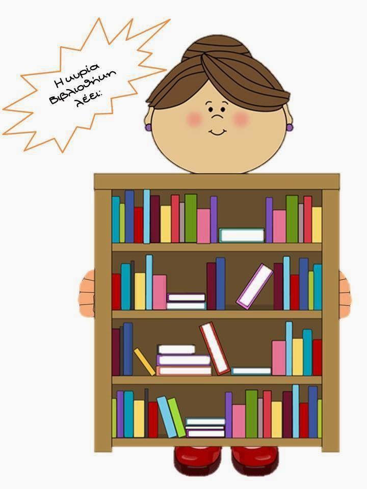 στάση νηπιαγωγείο: Η κυρία Βιβλιοθήκη!