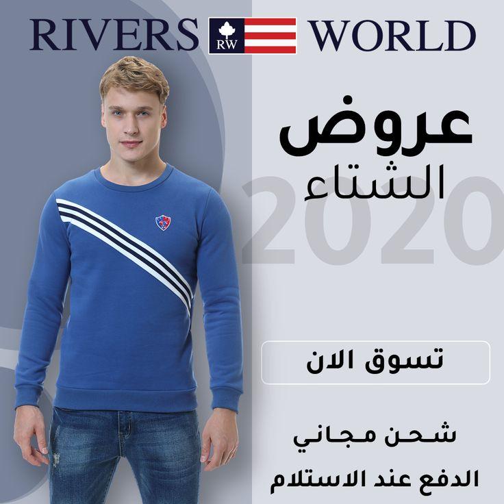 سويت شيرت رجالي لون ازرق الان وقته في هذا البرد عروض شتاء 2020 من ريفرز وورلد عروض هتدفيك متوفر في جميع فر Long Sleeve Tshirt Men Mens Tshirts Mens Tops
