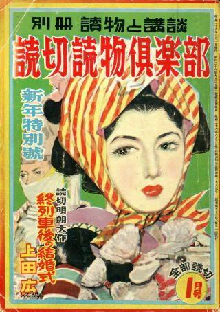 読切読物倶楽部1952年1月新年特別号通巻51号  (表紙・「春駒」 by 栗林正幸(画))