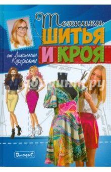 Анастасия Корфиати - Техники шитья и кроя от Анастасии Корфиати обложка книги