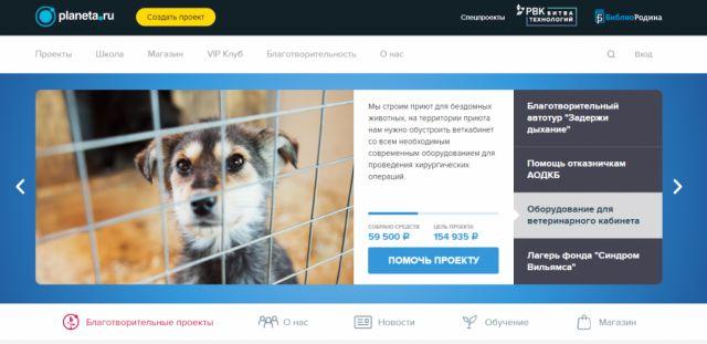 В День российского краудфандинга (7 июня) платформа Planeta.ru отмечает первый юбилей. Краудфандинговая платформа — это интернет-площадка, где можно собирать деньги на осуществление своей идеи. Посетители сайта могут пожертвовать проекту средства за вознаграждение — сувениры, подарки, благодарность. Здесь размещают свои проекты и благотворительные организации. В 2012 году сумма, собранная на благотворительность через Planeta.ru, составила 411 тыс.рублей.В 2016 году благотворительные проекты…