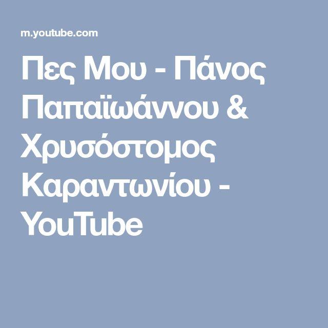 Πες Μου - Πάνος Παπαϊωάννου & Χρυσόστομος Καραντωνίου - YouTube